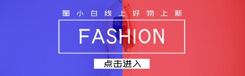 時尚撞色淘寶banner