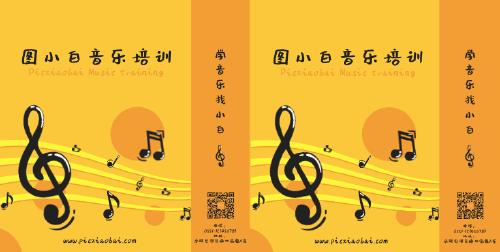 黃色卡通音符音樂培訓宣傳手提袋