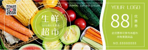 清新生鮮超市雙十一活動優惠券