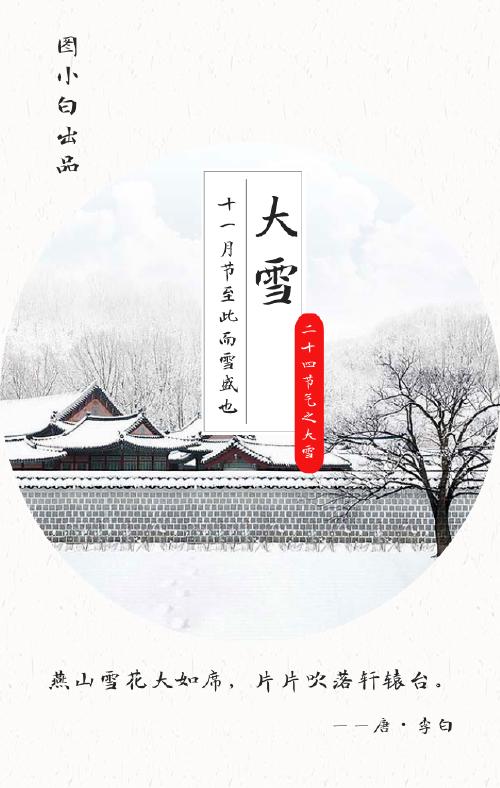 二十四节气之大雪手机海报