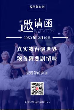 舞蹈大赛之校园舞台剧评委邀请函