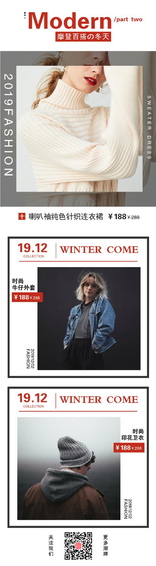 $簡約冬季服飾營銷長圖