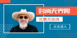 简约老年时尚淘宝banner