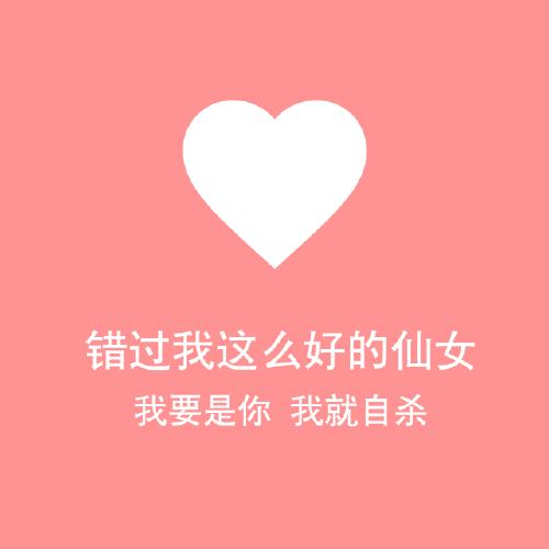 簡約粉色趣味手機微博背景