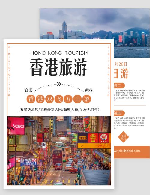 簡潔旅行社香港五日旅游DM宣傳單