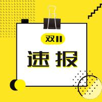 黃色簡潔雙11速報公眾號小圖