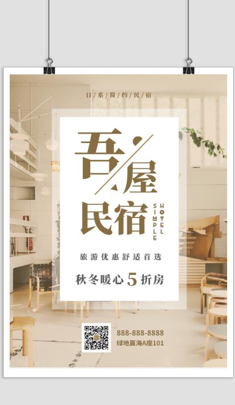 简约民宿旅馆印刷海报