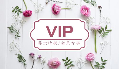 清新花朵美容店VIP會員卡