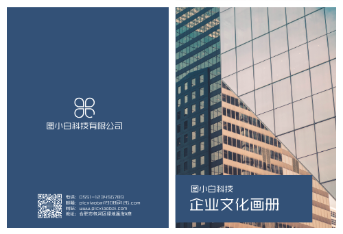 蓝色简约公司企业文化通用画册