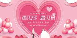 浪漫气球遇见爱婚礼展板