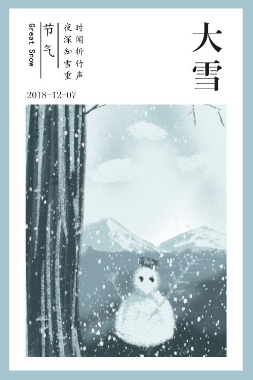 二十四节气之大雪公众号竖版配图