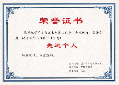 歐式花紋榮譽證書模板