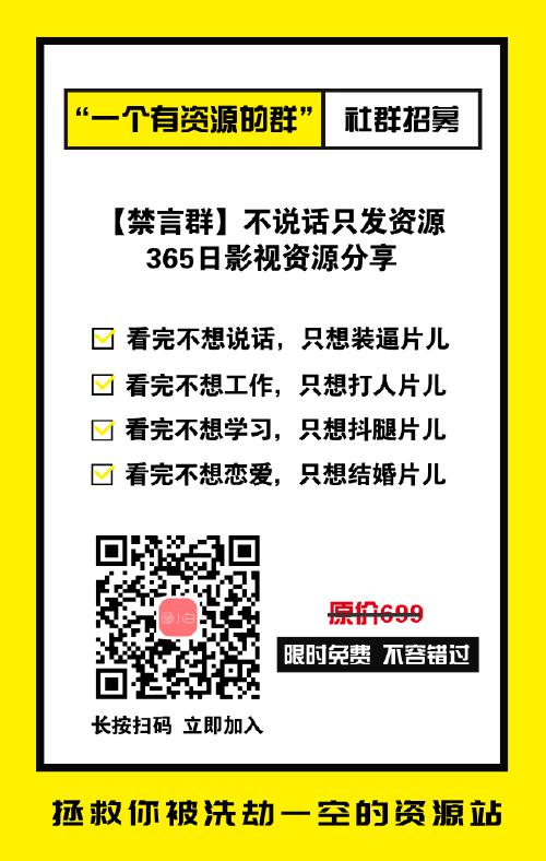 简约影视资源群招募手机海报