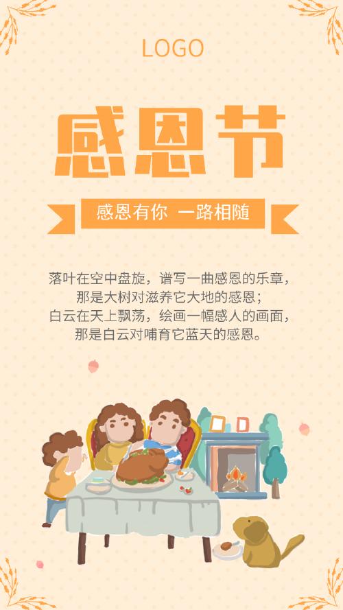 简约清新感恩节节日海报