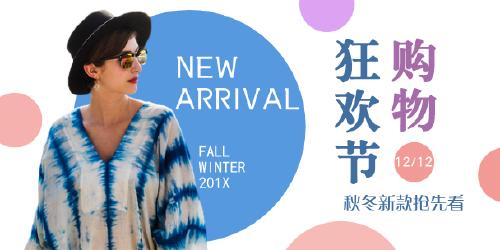 雙十二新品促銷淘寶banner