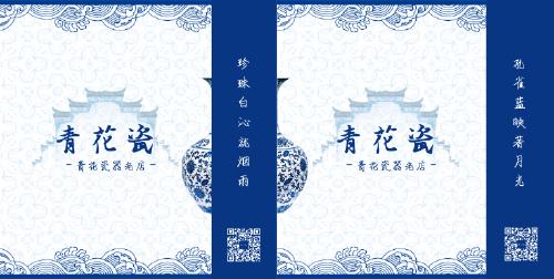 藍色青花瓷瓷器手提袋