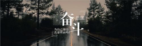 奮斗努力勵志微博封面