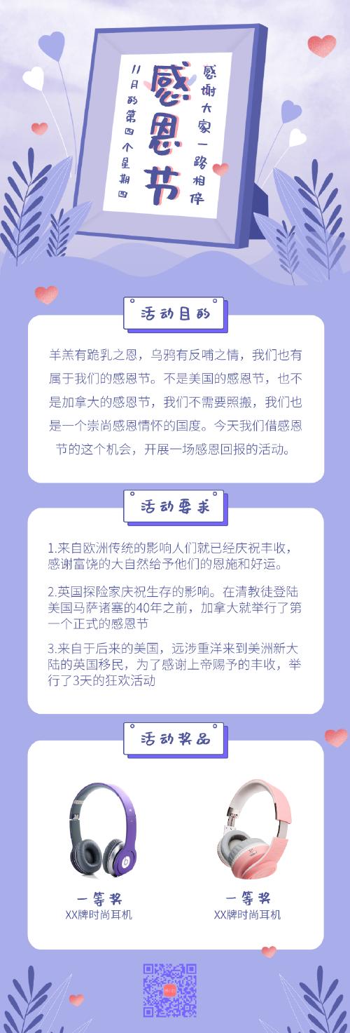 $紫色浪漫感恩節活動營銷長圖