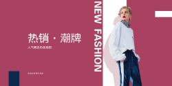 女装潮流电商banner