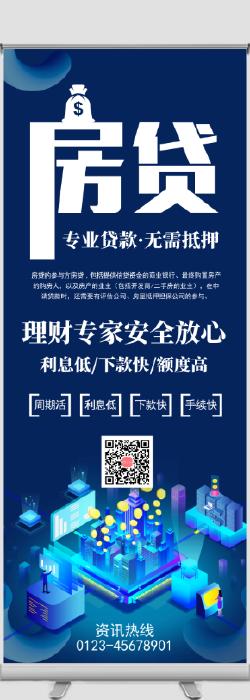 深蓝色2.5D房贷贷款金融理财宣传2m易