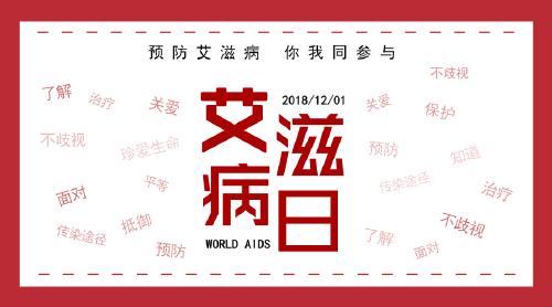 世界艾滋病日预防宣传微信公众号首图