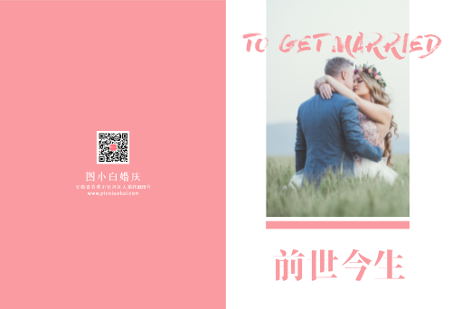 粉色简约婚庆公司结婚宣传画册