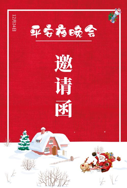 红色圣诞节平安夜晚会邀请函