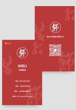 红色家居装修装饰公司名片