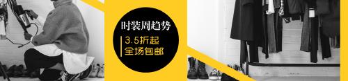 黃色時裝周促銷淘寶banner