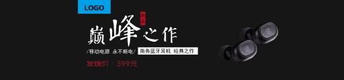 黑色高級耳機淘寶banner