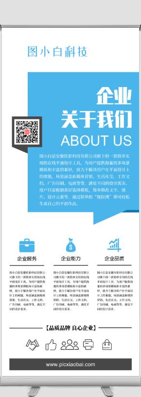 蓝色简约通用企业宣传介绍2m易拉宝