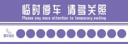 紫色简约大气挪车卡