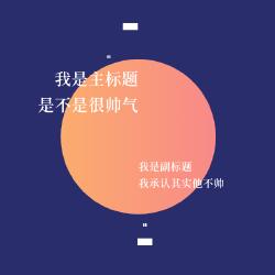 搞笑创意标题手机微博封面