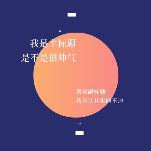 搞笑創意標題手機微博封面