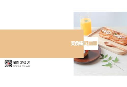 小清新美味蛋糕甜品美食画册