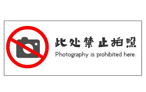 禁止拍照不干膠