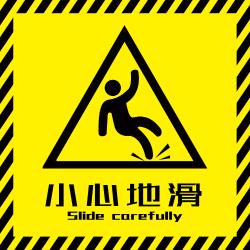 黄色警示牌小心地滑不干胶