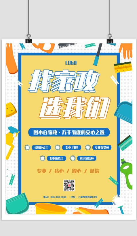 家政月嫂服务宣传海报