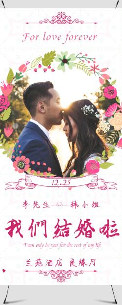 白色简约粉色花纹婚礼展架