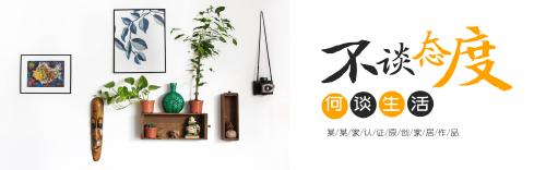 家居设计原创淘宝banner