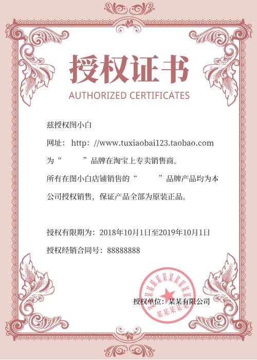 粉色歐式花紋豎版授權證書