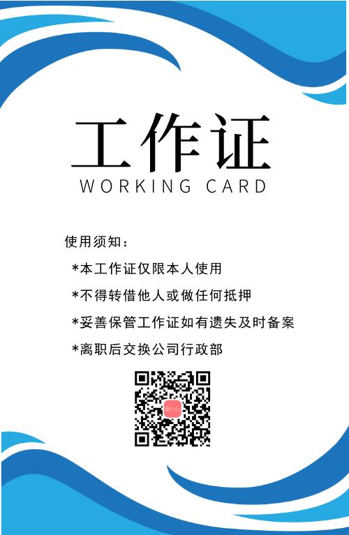 蓝色大气企业员工工作证模板