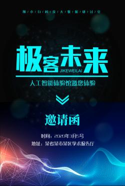 科技感互联网人工智能研讨会邀请函