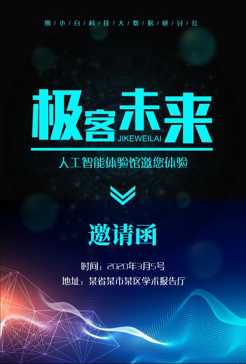 科技感互聯網人工智能研討會邀請函