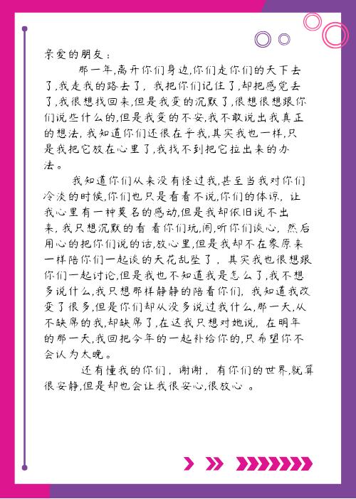 紫紅色時尚科技信紙