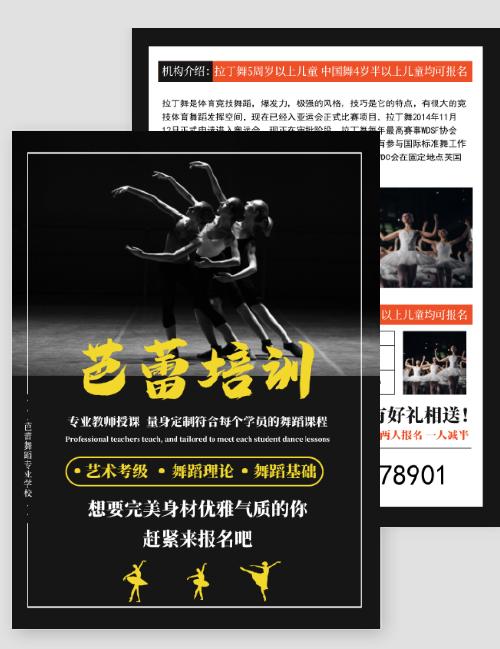 黑色芭蕾培訓學校招生DM宣傳單