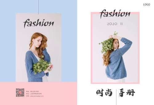 时尚杂志风时装画册