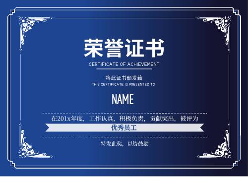 企业员工奖励荣誉证书