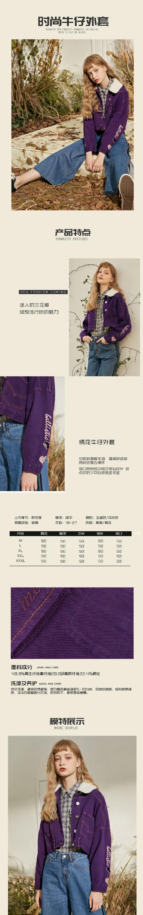 $紫色绣花牛仔外套淘宝详情页