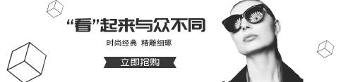 炫酷墨鏡淘寶banner